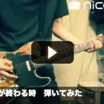 今週のオススメ動画ピックアップ弾いてみた編【不定期連載4/18】