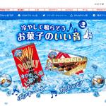 グリコ ポッキーの食べる音を収録したサンプル・パック、『POCKY NO IINE SAMPLE PACK』が無償配布を開始!!