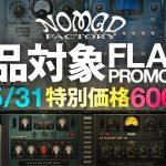 【超大セール】MI事業部、Nomad Factoryの全DTMプラグインを最大96%OFF 600円~ お前ら急げ!