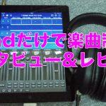 iPad DTMer特集!機材や楽曲制作の方法についてjp shojiさんにインタビュー!【アプリで音楽を作る】