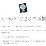Logic Pro Xが10,2,3にアップデート!多数のコンテンツや修正および改善点が追加!