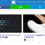 月間350万PV、大型音楽ウェブマガジン「スタジオラグへおこしやす」へ連載スタートしました。