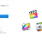 Apple、Logic proやFinal cutなど5つのプロ向けMacアプリをバンドルした「教育機関向けPro Appバンドル」を発売!74,200円相当が22,800円で購入可能に
