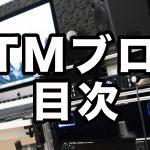 日本の全DTMブログをまとめてみた【音楽制作・DTMブログ目次】