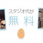 【速報】全国初!京都の音楽スタジオが毎週無料で使えるようになるぞー!!【スタジオラグ】