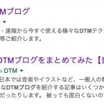 【祝】前田的DTMブログ、Google順位で1位!