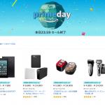 Amazon過去最大級セール『プライムデー』スタート!!本日、音楽機器・ゲーム・漫画何でも激安で購入できるぞおおおおお!!!!
