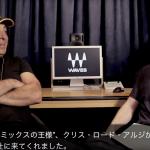 ミックスの手順・コツ・Chipsについて解説【CLA × WAVES インタビュー】