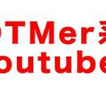 オススメのDTMer系YouTuberをまとめてみた!【特集】
