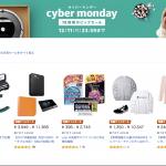 Amazonが78時間限定の大セール『サイバーマンデー』を開始!!人気商品が軒並み激安に【Cyber Monday】