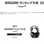 Amazonが年間ランキング大賞2017を発表!DTMカテゴリなど、各カテゴリ今年皆が買った商品をまとめてみた!