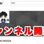 Youtubeチャンネル開設!今後は動画も更新していきます。