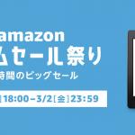 Amazonタイムセール祭り開催中!ゲームや家電、日用品などが激安大特価