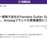 ヤマハがアンペグを買収!LINE 6の買収からエレキ部門をさらに強化