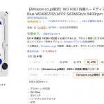 外付けHDDの価格がさらに崩壊で買い時?6TB買うわこれww