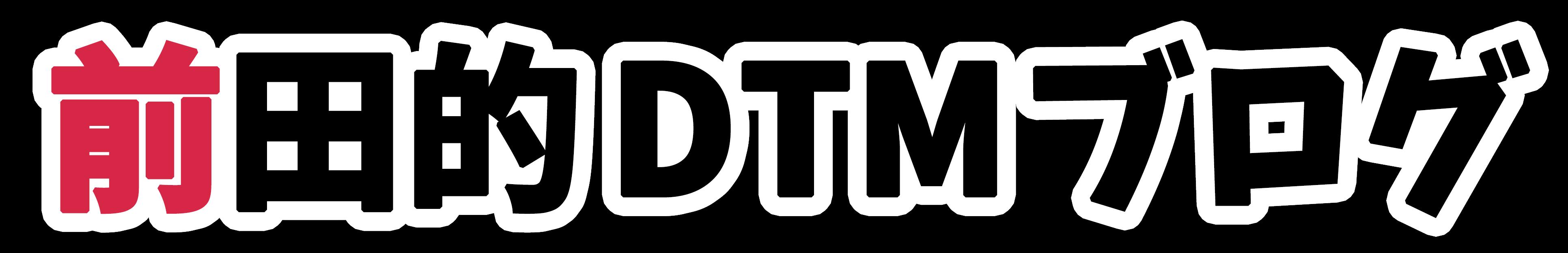 前田的DTMブログ