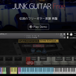 国産大人気ギター音源JUNK GUITARのフリー版が復活!Fujiya Instruments『JUNK GUITAR Free』【無料ダウンロード】
