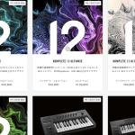Native Instruments『Komplete 12』『Kontakt 6』『Massive X』など新製品を続々リリース!!10月1日発売予約開始!