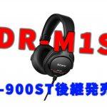 ついにCD900STの後継機種『MDR-M1ST』発売!!レビューや記事をまとめてみた。