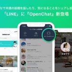 LINEの新サービス!そしてDTMerの為のオープンチャットを立ち上げました。